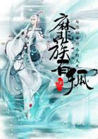 男主是孙悟空的小说,靡族有狐全文完结版免费阅读