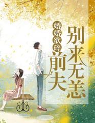男主是厉风行的小说,婚婚欲碎:前夫,别来无恙全文完结版免费阅读