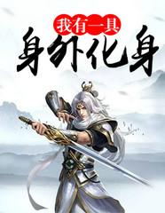 男主是叶纯阳的小说,我有一具身外化身全文完结版免费阅读