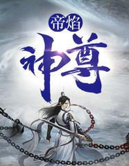 男主是凌宇的小说,帝焰神尊全文完结版免费阅读