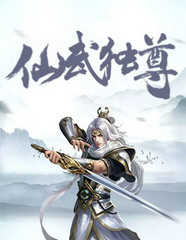 男主是凌天的小说,仙武独尊全文完结版免费阅读