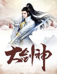 男主是方昊天的小说,大剑神全文完结版免费阅读