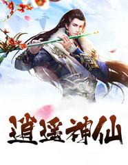 男主是吴天的小说,逍遥神仙全文完结版免费阅读