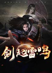 男主是王义的小说,剑起雷鸣全文完结版免费阅读