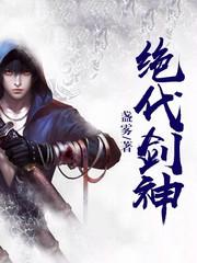 男主是白牧云的小说,绝代剑神全文完结版免费阅读