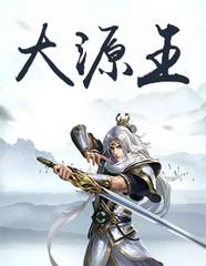 男主是冷峰的小说,大源王全文完结版免费阅读