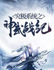 男主是南郭飞雪的小说,究极系统之神武战纪全文完结版免费阅读