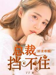 男主是顾止的小说,娇妻难缠:总裁挡不住全文完结版免费阅读