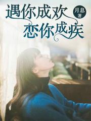 男主是钟绪的小说,遇你成欢,恋你成疾全文完结版免费阅读