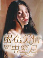 男主是聂晏明的小说,困在爱情中窒息全文完结版免费阅读