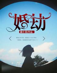 男主是林英杰的小说,婚劫全文完结版免费阅读