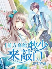 男主是顾明川的小说,前方高能:牧少来敲门全文完结版免费阅读