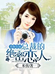 男主是吴善析的小说,菲你莫属:总裁的绝密恋人全文完结版免费阅读