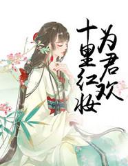 男主是萧湛的小说,十里红妆为君欢全文完结版免费阅读