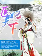 男主是寒铮的小说,医妃天下全文完结版免费阅读  第1张