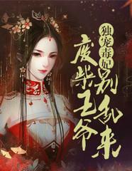 男主是上官奕的小说,独宠毒妃:废柴王爷别乱来全文完结版免费阅读