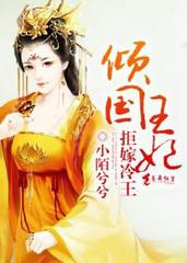 男主是王爷的小说,倾国王妃绝嫁冷王全文完结版免费阅读