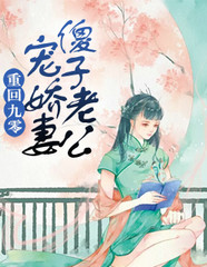 男主是林建中的小说,重回九零:傻子老公宠娇妻全文完结版免费阅读