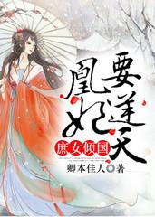 男主是魏慕珑的小说,庶女倾国:凰妃要逆天全文完结版免费阅读