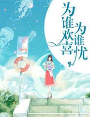 男主是苏泽俊的小说,为谁欢喜为谁忧全文完结版免费阅读