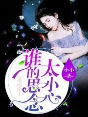 男主是韩煜城的小说,谁的思念太小心全文完结版免费阅读