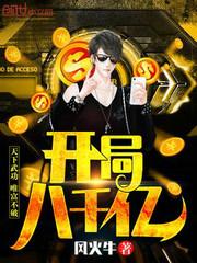 男主是唐运的小说,开局八千亿全文完结版免费阅读