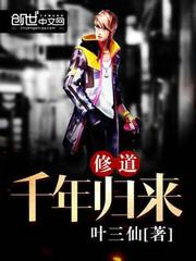 男主是林阳的小说,修道千年归来全文完结版免费阅读