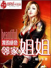 男主是杨天的小说,我的绝色邻家姐姐全文完结版免费阅读