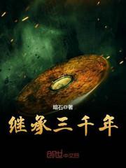 男主是肖遥的小说,继承三千年全文完结版免费阅读