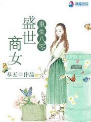 男主是莫百川的小说,重生八零盛世商女全文完结版免费阅读