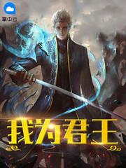 男主是叶天的小说,我为君王全文完结版免费阅读