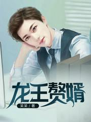 男主是陈阳的小说,龙王赘婿全文完结版免费阅读