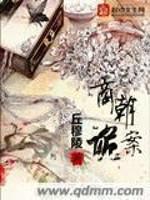 男主是郁锦商的小说,商朝诡案全文完结版免费阅读