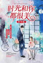 男主是林嘉歌的小说,时光和你都很美全文完结版免费阅读