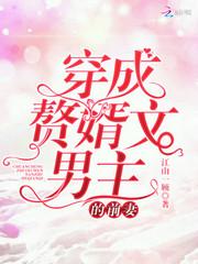 男主是周衡阳的小说,总裁婚妻惹人爱全文完结版免费阅读