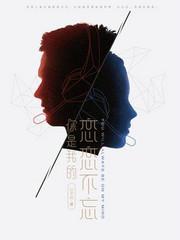 男主是沈凉川的小说,你是我的恋恋不忘全文完结版免费阅读