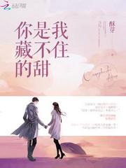 男主是傅南霆的小说,你是我藏不住的甜全文完结版免费阅读