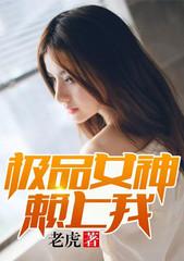 男主是刘名扬的小说,极品女神赖上我全文完结版免费阅读