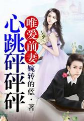 男主是穆远航的小说,心跳砰砰砰全文完结版免费阅读