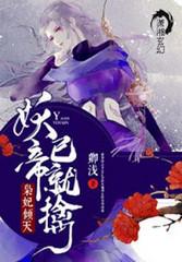 男主是叶天北的小说,灵妃倾天之妖帝已就擒全文完结版免费阅读