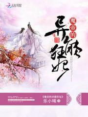 男主是帝重烨的小说,魔帝的异能狂妃全文完结版免费阅读
