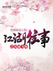 男主是孟元敬的小说,江湖往事之凤城飞帅全文完结版免费阅读