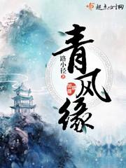 男主是齐若舜的小说,青风缘全文完结版免费阅读