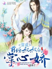 男主是龙鞅的小说,穿成前任叔叔的掌心娇全文完结版免费阅读