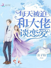 男主是向淮的小说,每天被迫和大佬谈恋爱全文完结版免费阅读