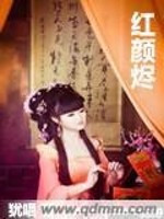 男主是杨广的小说,红颜烬全文完结版免费阅读