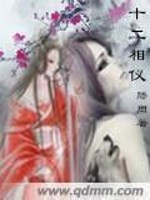 男主是少渊的小说,十二相仪全文完结版免费阅读