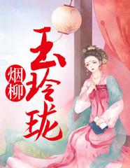 男主是夜无情的小说,烟柳玉玲珑全文完结版免费阅读