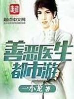 男主是李凡的小说,善恶医生都市游全文完结版免费阅读