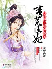 男主是刘澈的小说,蛮荒王妃:空间农女强悍逆袭全文完结版免费阅读